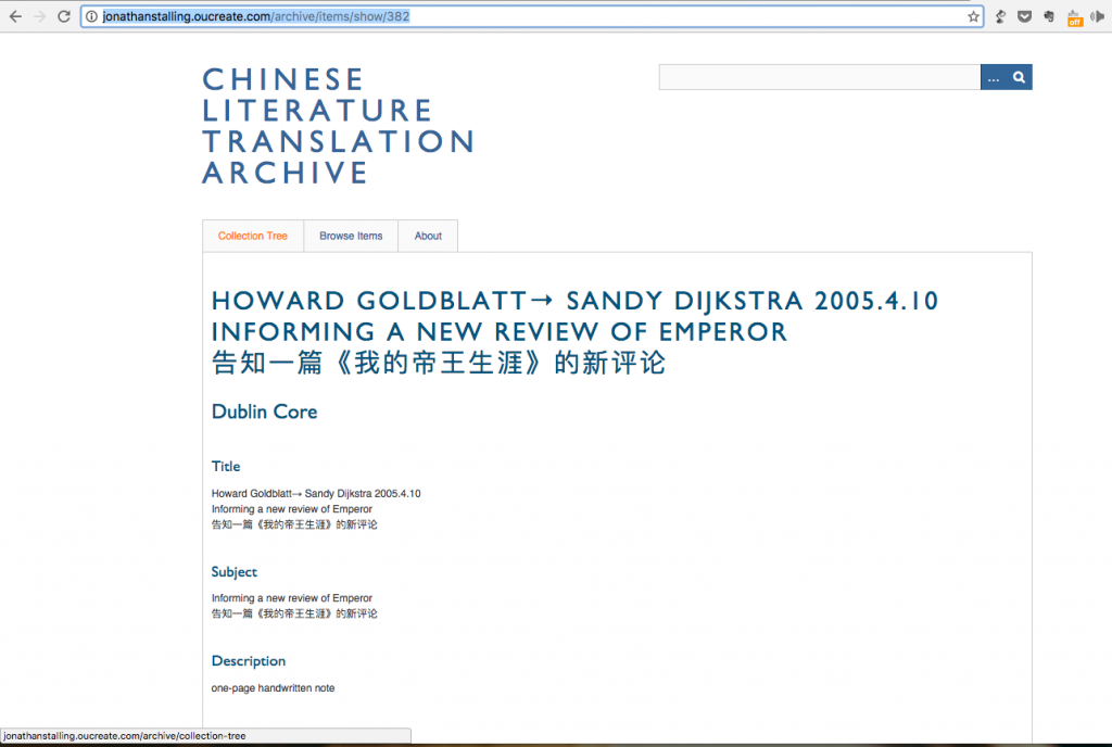 Screen Capture of the Chinese Literature Translation Archive depicting the Dublin Core Code for a database record